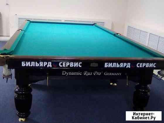 Бильярд сервис Оренбург Оренбург