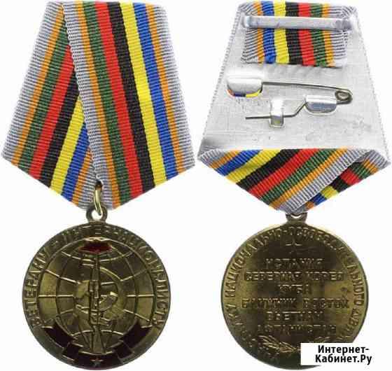 Памятные, юбилейные медали Дмитров