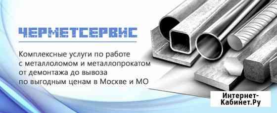 Металлолом. Прием Металлолома с Вывозом от 1й Тонны. Демонтаж Москва