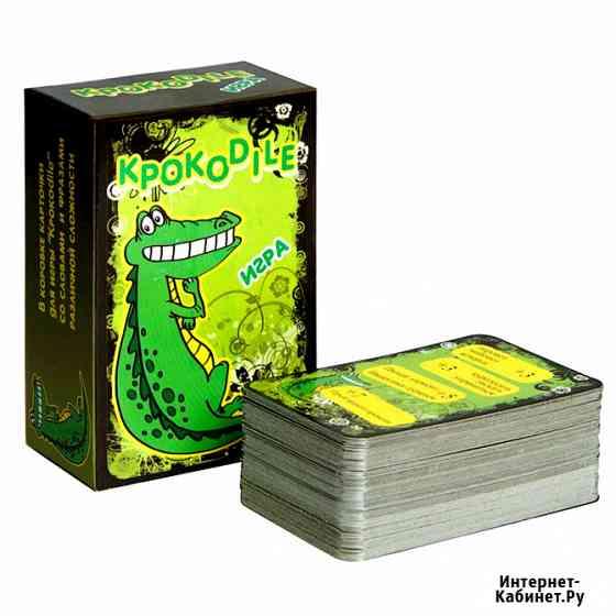 Продаю игру Крокодил Санкт-Петербург