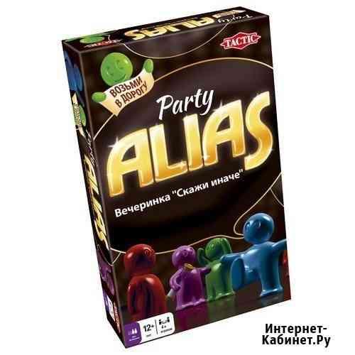 Продаю настольную игру Alias Санкт-Петербург