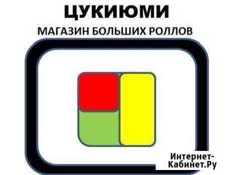 Повар-сушист Челябинск