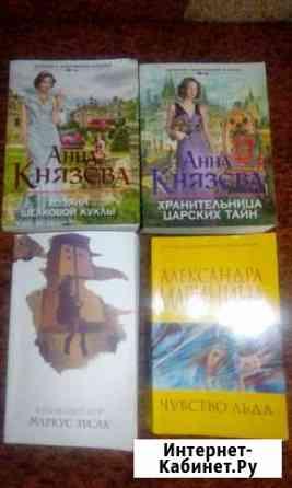 Книги Арзамас