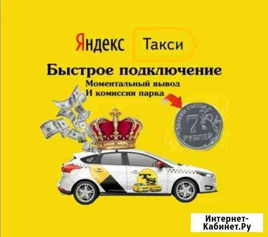 Яндекс такси, водитель Махачкала