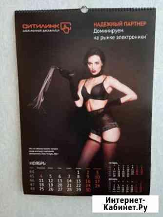 Календарь настенный эротический 2019 Сосновоборск