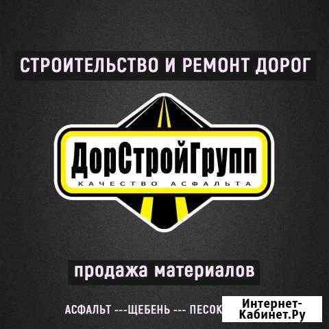 Асфальт, Асфальтирование дорог, благоустройство Череповец