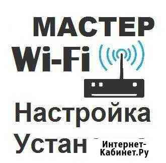 Настройка Wi-Fi роутера, интернет. Частный мастер Краснодар