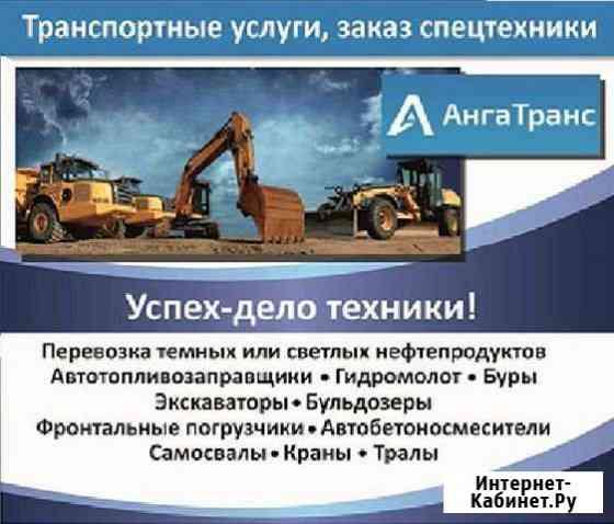 Экскаваторщик Ангарск