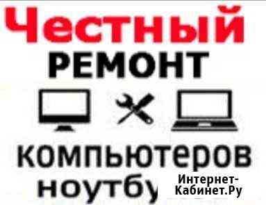 Компьютерная помощь на дому Благовещенск