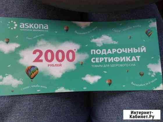 Сертификат в Аскону Братск
