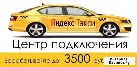Водитель такси (50/50) Курган