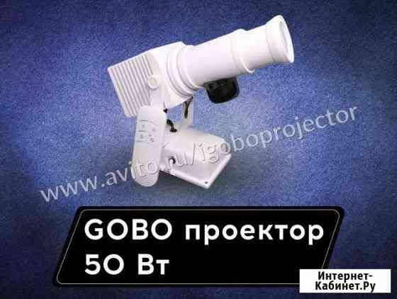 Проектор Гобо Карачаевск