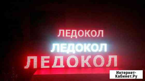 Бегущая строка 35х100 красная Владикавказ