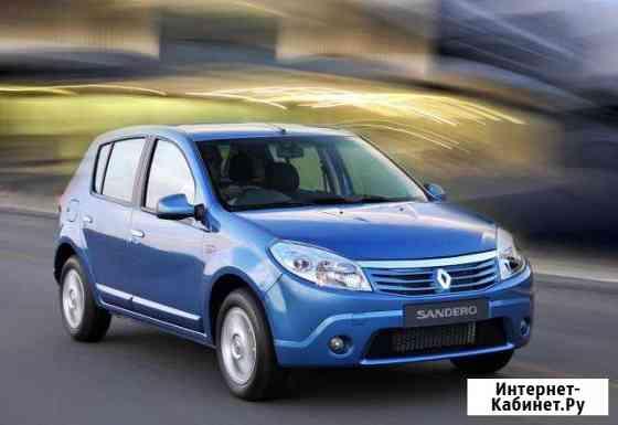 Аренда авто Renault Sandero Екатеринбург
