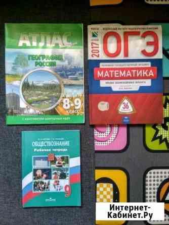 Учебники, рабочие тетради, атласы, кимы по огэ 9кл Горно-Алтайск