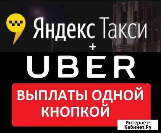 Водитель Яндекс + Uber (Ежедневные выплаты) Абакан