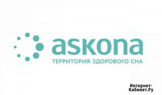 Менеджер по продажам фирменного салона Аскона Грозный