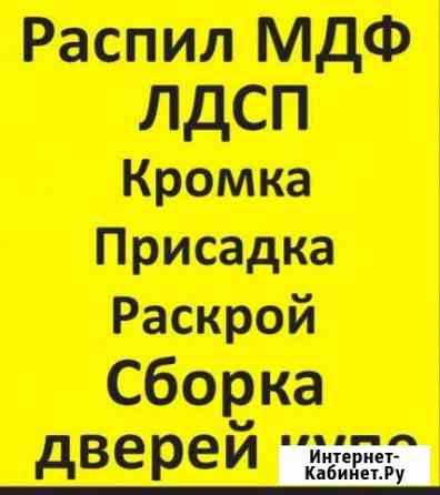Распил лдсп Томск