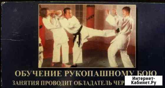Обучение рукопашному бою Саяногорск