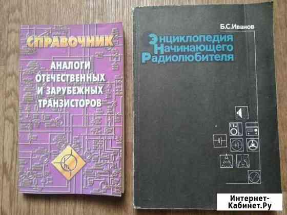 Книги по радио электронике Оха
