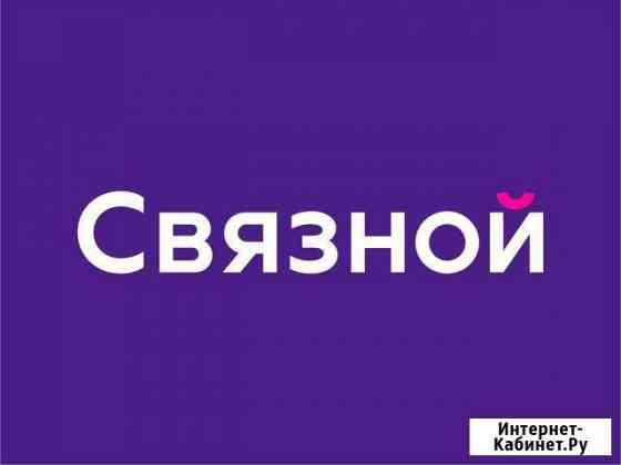 Продавец-консультант (без опыта), Арсеньев Арсеньев