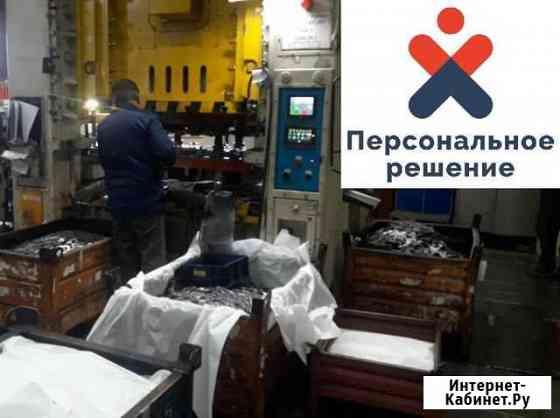 Штамповщики оплата каждый день (Женщины и Мужчины) Тольятти