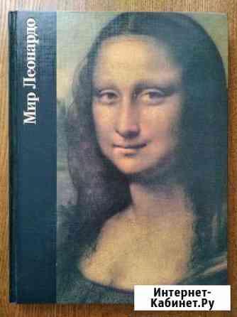 Библиотека искуства. Мир Леонардо Оха