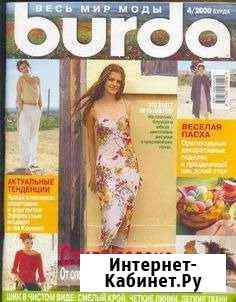 Журналы burda (1996-2014г.) Оха