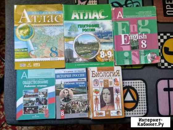 Учебники, рабочие тетради, атласы. 8 класс Горно-Алтайск