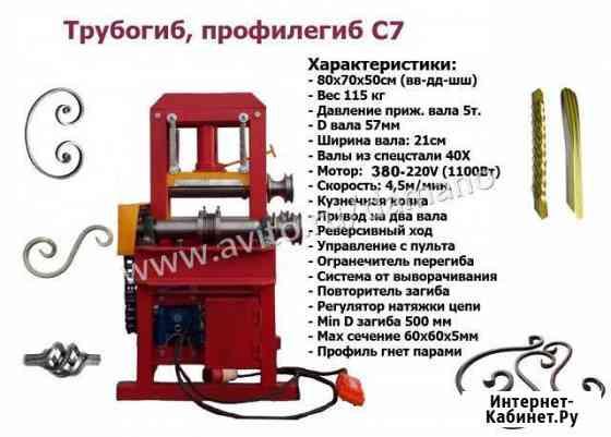 Многофункциональный Трубогиб-Профилегиб С-7 Йошкар-Ола