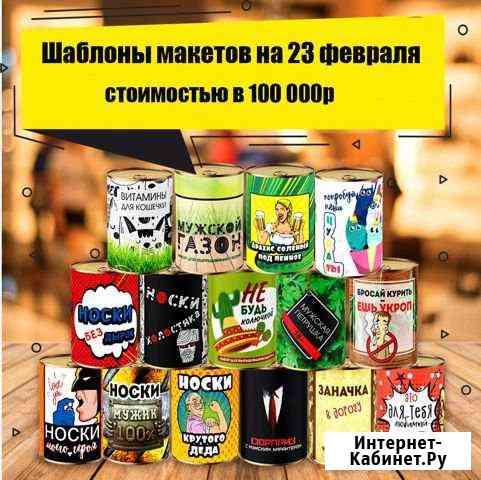 Бизнес на подарках на 23 февраля Владивосток