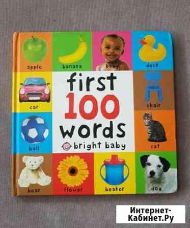 Книга Первые 100 слов на английском языке Южно-Сахалинск
