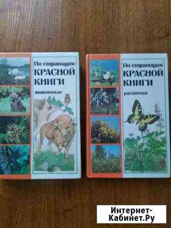 По страницам Красной книги Оха