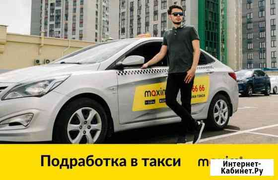 Водитель такси (г. Абакан) Абакан