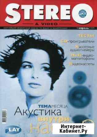 Журналы Stereo&Video Оха