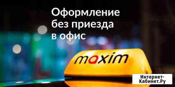 Водитель такси (г. Комсомольск-на-Амуре) Комсомольск-на-Амуре