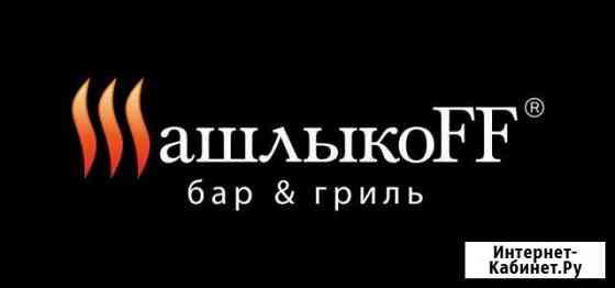 Официант Челябинск