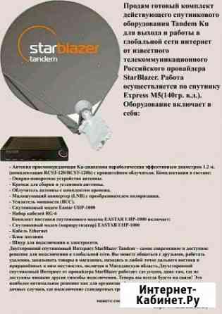 Комплект спутникового оборудования компании Starbl Ягодное