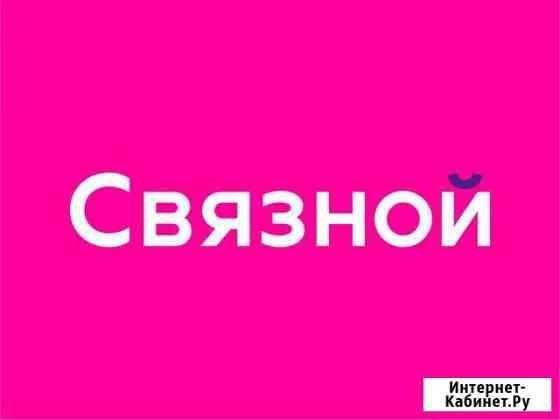 Продавец в салон связи Связной Петропавловск-Камчатский