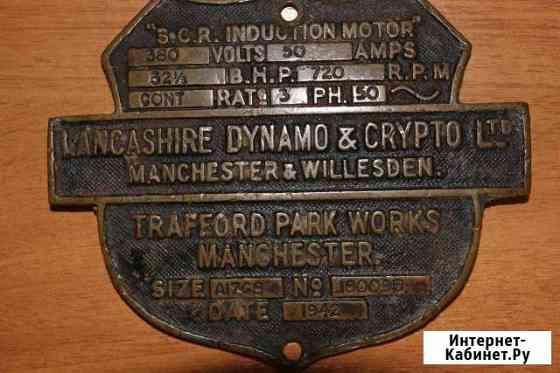 Эмблема.На военном, дизель-генераторе - 1942 года Нерюнгри