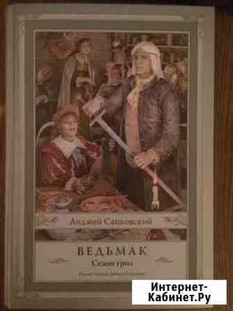 Ведьмак:Сезон гроз С иллюстрациями Дениса Гордеева Элиста