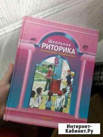 Учебники Школьная Риторика Горно-Алтайск