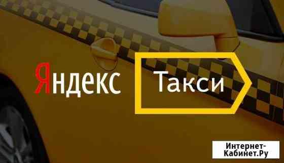 Водитель Яндекс.такси Великий Новгород