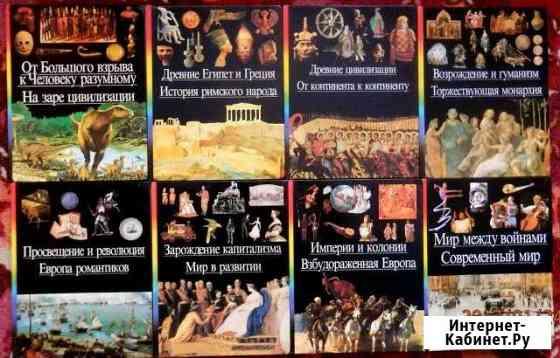 Серия Открытие мира юношеством (9 книг/18 томов) Магадан