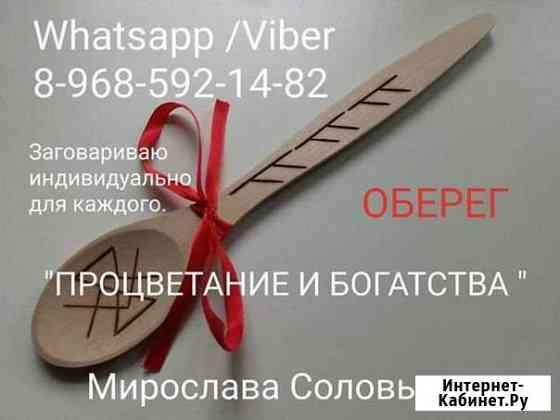 Амулет Якутск
