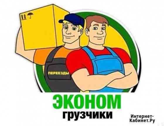 Грузчики, разнорабочие Оренбург