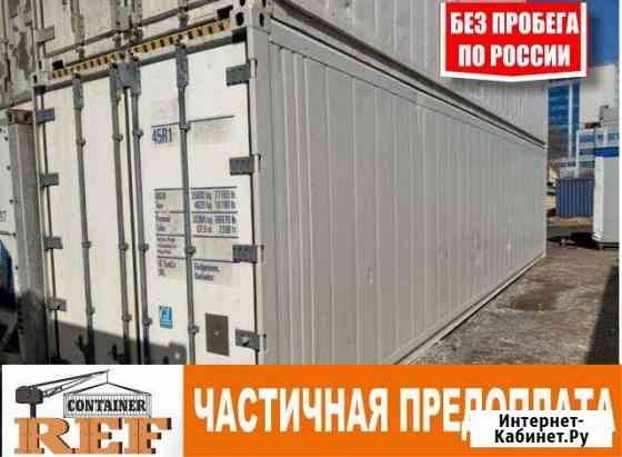 Рефконтейнер carrier 2008 г. 40 Ф. без/пр Якутск