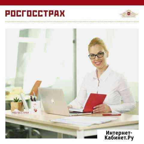 Ведущий менеджер по страхованию Великий Новгород
