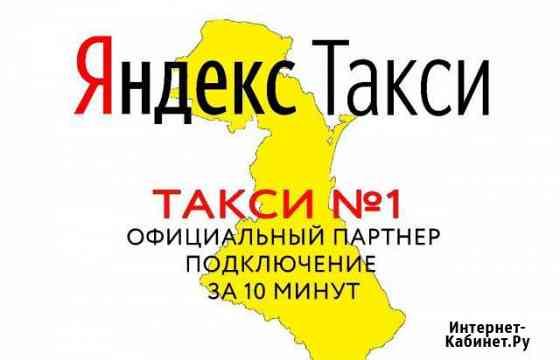 Яндекс.Такси. Подключение водителей Махачкала