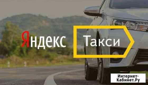 Официальный партнёр Яндекс.Такси водитель Тольятти